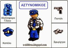 ΠΙΝΑΚΕΣ ΑΝΑΦΟΡΑΣ ΓΙΑ ΤΑ ΕΠΑΓΓΕΛΜΑΤΑ ~ Los Niños Greek Language, Speech And Language, Work Activities, Kindergarten Activities, Learn Greek, School Grades, Community Helpers, Preschool Worksheets, Speech Therapy