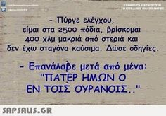 FUNNY JOKES ANEΚΔΟΤΑ ΚΑΙ ΑΣΤΕΙΑ - Κοινότητα - Google+ Greek Memes, Funny Greek Quotes, Sarcastic Quotes, Jokes Quotes, Life Quotes, Funny Tips, Funny Jokes, Dignity Quotes, Funny Statuses