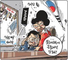 공주님, 제발 국어 공부 좀 하고 말하세요! – 경제 | Daum 아고라
