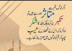 Islamic Calligraphy, Spirituality, Allah, Motivational, Spiritual