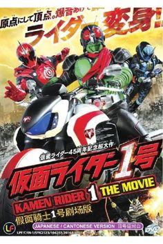 Kamen Rider 1 The Movie DVD