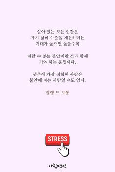 Wise Quotes, Famous Quotes, Korean Quotes, Korean Words, Keep In Mind, Mini Books, Stress, Language, Mindfulness