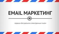 Картинки по запросу e-mail маркетинг