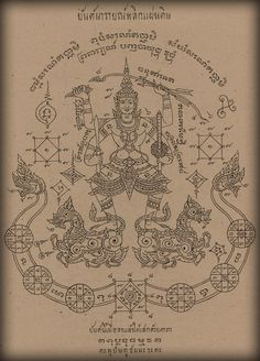 Yant Narai Plik Phaen Din