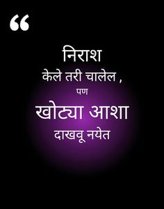Marathi Jokes, Marathi Status, Hindi Quotes, Qoutes, Life Quotes, Cute Crush Quotes, Mother Poems, Hindi Good Morning Quotes, Secret Love Quotes