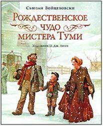 Рождественское чудо мистера Туми (Christmas Miracle of Jonathan Toomey)