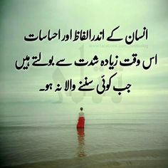 Wise Quotes, Urdu Quotes, Poetry Quotes, Attitude Quotes, Quotations, Inspirational Quotes, Qoutes, Wise Sayings, Deep Words