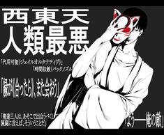『人類最悪』 / 色原みたび さんのイラスト - ニコニコ静画(イラスト) Joker, Memes, Anime, Movie Posters, Fictional Characters, Meme, Film Poster, The Joker, Cartoon Movies