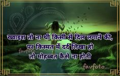 Are you sad for your breakup?? Looking for sad quotes related something? that you can express your mind. then you are the right place, Here we present the best Sad Shayari images download for free .
