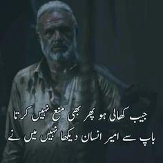 Ya Allah maa baap salamat rahen Sab k. Ali Quotes, Urdu Quotes, Poetry Quotes, Cute Quotes, Quotations, Qoutes, Islamic Quotes, Love My Parents Quotes, I Love My Parents