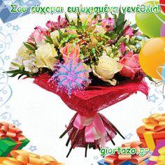 giortazo.gr: GIFs γενεθλίων.......giortazo.gr Good Morning Images, Floral Wreath, Rose, Birthday, Beautiful, Decor, Gud Morning Images, Floral Crown, Pink
