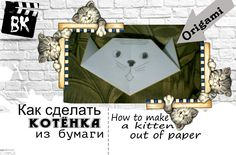 Оригами I Как сделать котёнка из бумаги I Origami I How to make a kitten...
