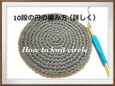 円(circle)の編み方を以前のものより詳しく解説しています☆crochet☆鉤針入門 - YouTube