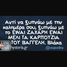 Funny Greek Quotes, Funny Picture Quotes, Funny Quotes, Greeks, English Quotes, Jokes, Lol, Humor, Laughing So Hard