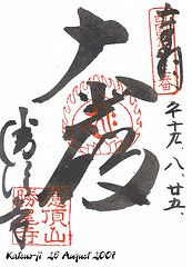Kyoto Temple Stamps (Shuin)