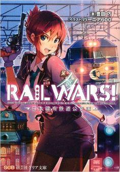 RAIL WARS!―日本國有鉄道公安隊 (創芸社クリア文庫) | 豊田 巧, バーニア600 | ライトノベル | Amazon.co.jp