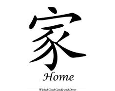 Vinyl Sign  Chinese Symbol  Home by WickedGoodDecor on Etsy, $8.99