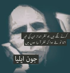Image Poetry, Poetry Pic, Poetry Lines, Urdu Poetry Romantic, Love Poetry Urdu, Poet Quotes, Life Quotes, Mohsin Naqvi Poetry, Ghazal Poem