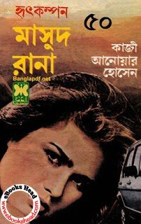 Hritkompon by Kazi Anwar Hossan (Bangla Book) Free Books Online, Free Pdf Books, Online Public Library, Danger Girl, Fiction Books, Thriller, Books To Read, Novels, Ebooks
