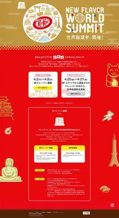 ネスレ日本株式会社様の「新フレーバー世界総選挙」のランディングページ(LP)かわいい系 イベント・キャンペーン・ギフト #LP #ランディングページ #ランペ #新フレーバー世界総選挙 Web Design, Japan Design, Site Design, Flyer Design, Layout Design, New Year Images, Ui Web, Sale Banner, Sale Promotion