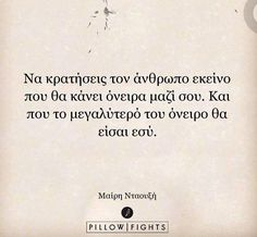 Greek Quotes, True Words, Me Quotes, Feelings, My Love, Cry, Life, Deep, Inspiration