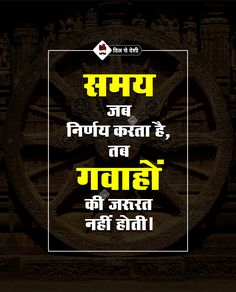 Motivational & Inspirational Time value Quotes in Hindi Time Changes Quotes, Life Choices Quotes, Good Times Quotes, Time Quotes, Hindi Quotes Images, Hindi Quotes On Life, Hindi Qoutes, Quotations, Young Love Quotes