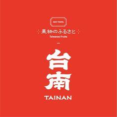 Instagram #chinesetypography Instagram Typography Fonts, Typography Logo, Graphic Design Typography, Logos, Word Design, Type Design, Chinese Fonts Design, Chinese Typography, Packaging