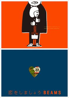 BEAMS 35th「恋をしましょう BEAMS」Winter(交通広告グランプリ2012 グランプリ(最高賞)/交通広告/渋谷駅/交通広告/原宿駅/店頭/KOI-KURU)