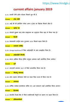 gk knowledge / gk knowledge & gk knowledge in english & gk knowledge in hindi & gk & gk tricks in hindi & gk chesterton quotes & gk questions and answers & gk questions and answers in english General Knowledge Quiz Questions, Gk Questions And Answers, This Or That Questions, Gk Knowledge, Knowledge Quotes, Gernal Knowledge In Hindi, Ias Study Material, Hindi Language Learning, Lincoln