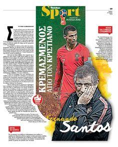 Layout, Word cup 2018 Russia, Fernando Santos, Cristiano Ronaldo, Portugal, newspaper Fileleftheros