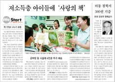2004년 10월 22일 저소득층 아이들에 '사랑의 책' _ 책 7만권 나누기 운동 _ 공부방 등 시설에 4만권 추가 배송