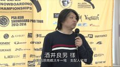第32回JSBA全日本スノーボード選手権大会 開会式&選手宣誓