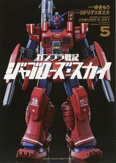 GunPla Senki Jaburo's Sky Vol. 5 - Release Info - Gundam Kits Collection News and Reviews