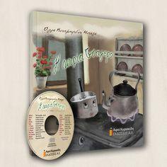 e-Pontos.gr: Παρουσίαση του παιδικού Ποντιακού βιβλίου «Η Κυρία...