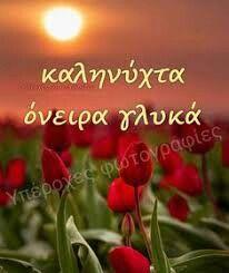 Sunset Wallpaper, Anastasia, Cards, Wallpapers, Photos, Inspiring Sayings, Good Morning, Pictures, Wallpaper