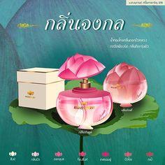 Packaging Design, Branding Design, Thai Design, Thailand Art, Thai Art, Perfume Bottles, Typography, Design Inspiration, Concept
