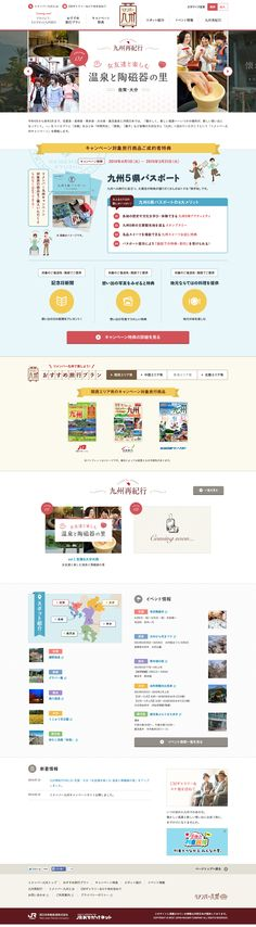 http://sanyo-kyushu.jp/