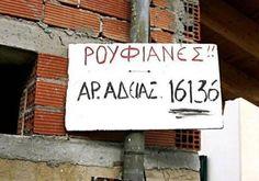 Αθάνατες ελληνικές επιγραφές! Η μια καλύτερη από την άλλη
