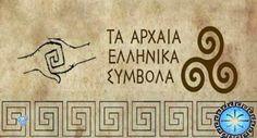 ΕΛΛΑΝΙΑ ΠΥΛΗ: Αρχαία σύμβολα και αυτοθεραπεία Word Symbols, Greek History, Simple Minds, Ancient Mysteries, Ancient Civilizations, Ancient Greece, Mythology, Wisdom, Words
