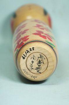 Inoue Yukiko 井上ゆき子 (1932-2010), Master Sato Haruji, 18.5 cm, Mokichi type, signature