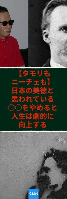 【タモリもニーチェも実践】日本の美徳と思われている○○をやめるだけで、人生は劇的に向上する。 前向きに生きていける、人生のコツ #うつ #ストレス #発散 #タモリ #ニーチェ #人生のコツ #反省しない #後悔しない Book Quotes, Me Quotes, Magic Words, Study Hard, Self Confidence, You Are The Father, Good Advice, Life Is Beautiful, Trivia