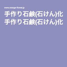 手作り石鹸(石けん)化粧品の作り方・レシピと材料:オレンジフラワー