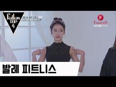 여배우도 반한 '발레 피트니스'-팔로우미4_11회 - YouTube