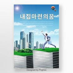 Real Estate Advertising, Advertising Poster, Background Templates, Background Images, Dog Pet Store, Korea Blue, Surprised Dog, Environmental Posters, Business Poster