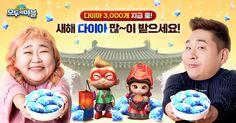 모두의마블/ 2017 / 3천다이아 지급 새해 이벤트 / mobile game creative design / design : ahnjieun / client : netmarble / agency : hivelab