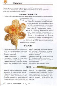 Цветы Вяжем крючком