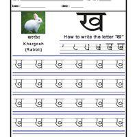 Language Hindi Alphabet 'kh'