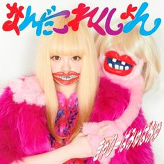 Japanese Album Cover: Kyary Pamyu Pamyu - Nandacollection. Steve Nakamura. 2013