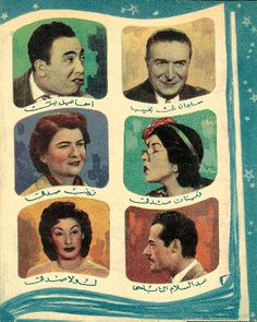 Vintage Egyptian cinema ad.