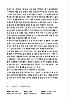 t117 KKU B w4 최효정